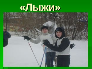 «Лыжи»