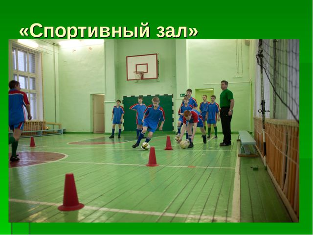 «Спортивный зал»