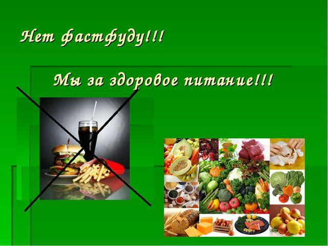 Нет фастфуду!!! Мы за здоровое питание!!!