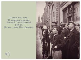 22 июня 1941 года. Объявление о начале Великой Отечественной войны. Москва, у