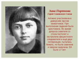 Зина Портнова Герой Советского Союза Активно участвовала в диверсиях против з