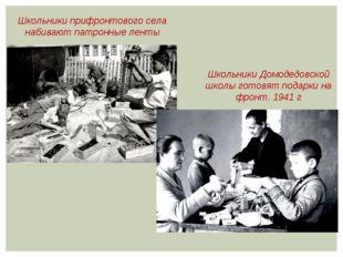 Школьники прифронтового села набивают патронные ленты Школьники Домодедовской