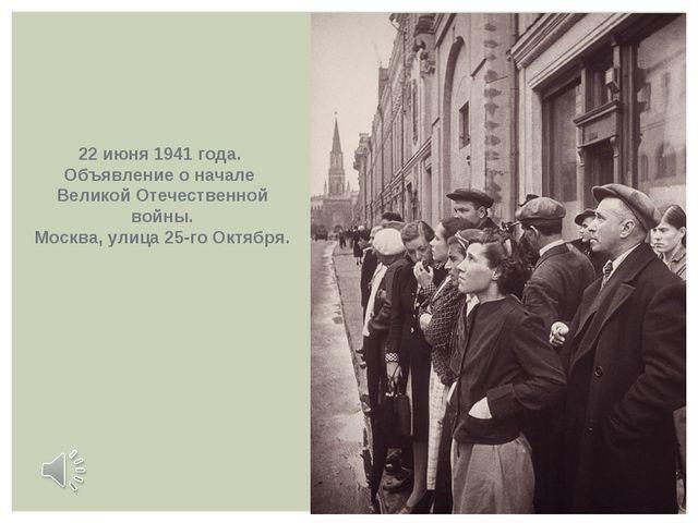 22 июня 1941 года. Объявление о начале Великой Отечественной войны. Москва, у...