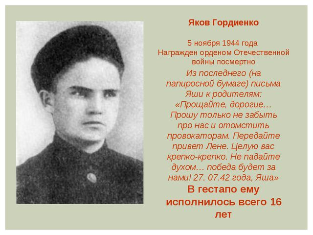Яков Гордиенко 5 ноября 1944 года Награжден орденом Отечественной войны посме...