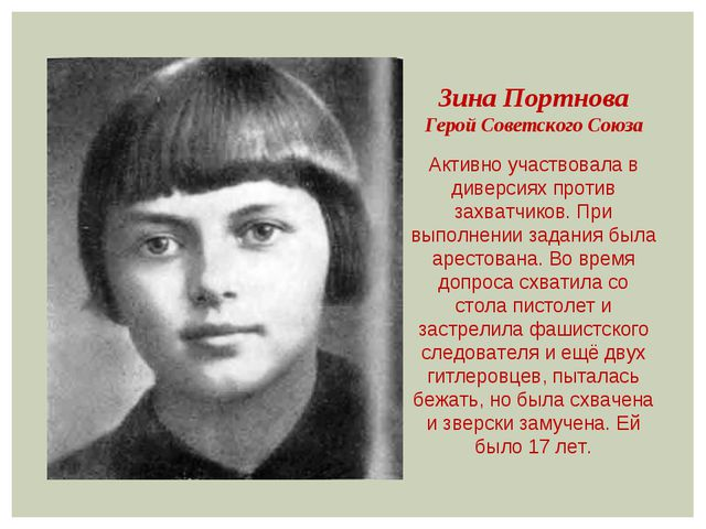 Зина Портнова Герой Советского Союза Активно участвовала в диверсиях против з...