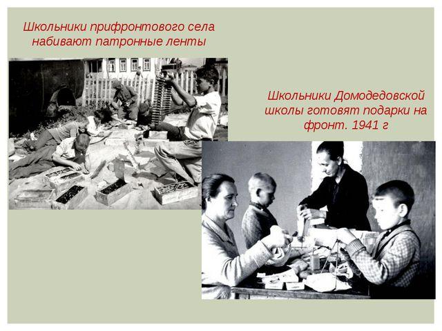 Школьники прифронтового села набивают патронные ленты Школьники Домодедовской...