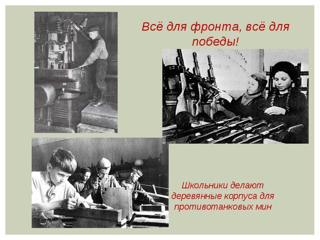 Школьники делают деревянные корпуса для противотанковых мин Всё для фронта, в...