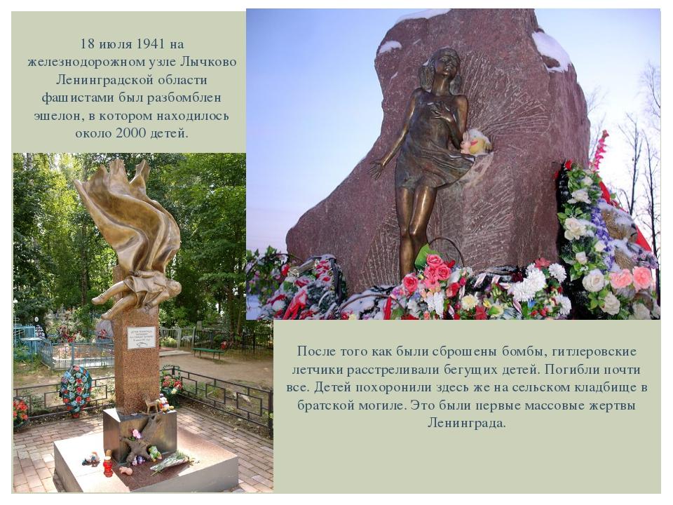 18 июля 1941 на железнодорожном узле Лычково Ленинградской области фашистами...