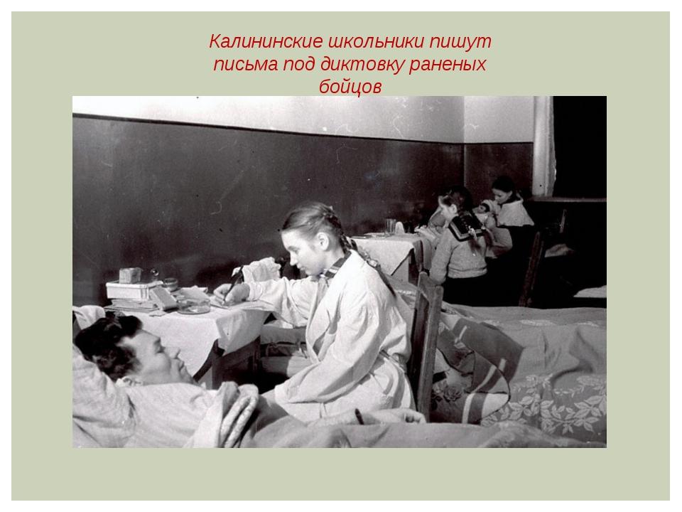 Калининские школьники пишут письма под диктовку раненых бойцов