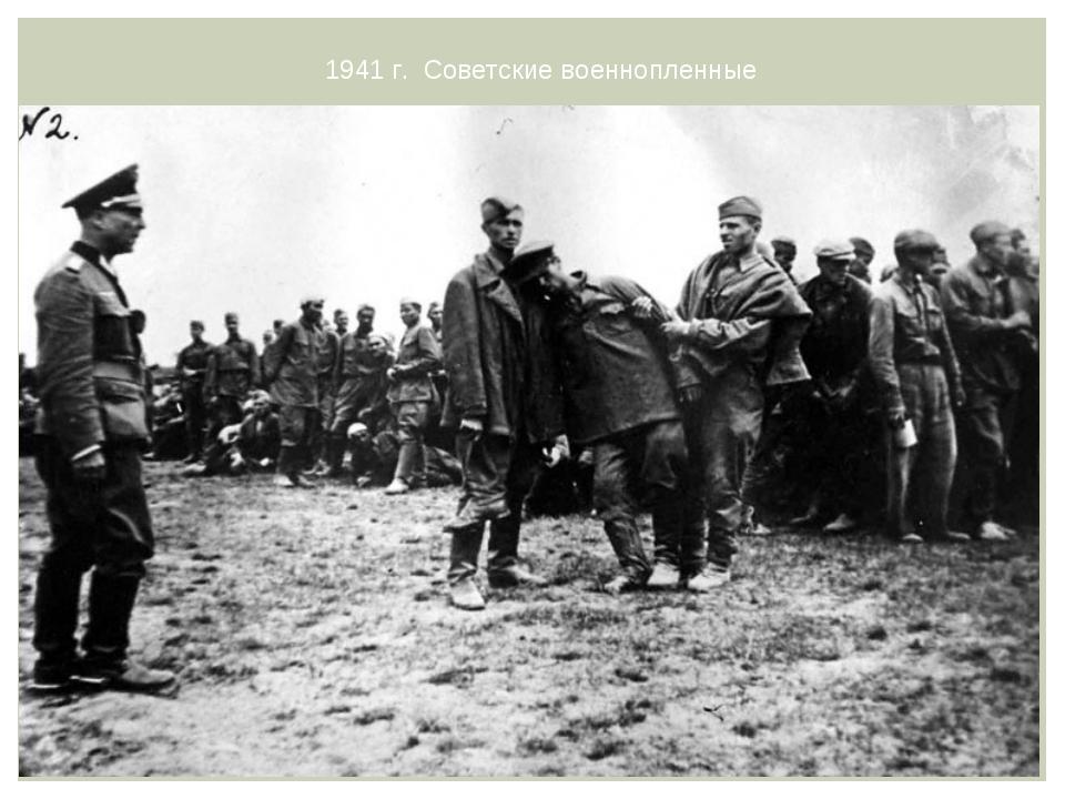 1941 г. Советские военнопленные