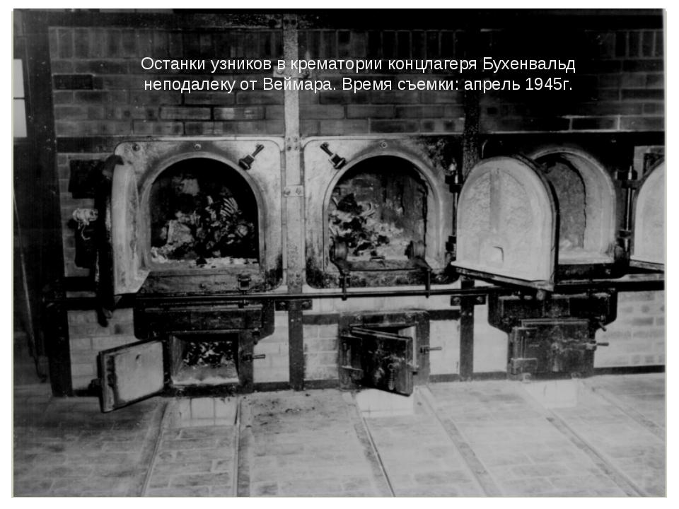Останки узников в крематории концлагеря Бухенвальд неподалеку от Веймара.Вре...