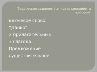 """- Творческое задание: написать синквейн, в котором ключевое слово """"Данко"""". 2"""