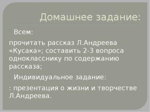 Домашнее задание: Всем: прочитать рассказ Л.Андреева «Кусака»; составить 2-3