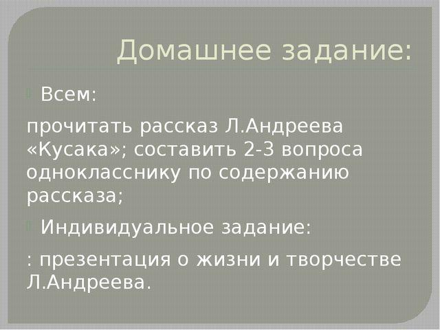 Домашнее задание: Всем: прочитать рассказ Л.Андреева «Кусака»; составить 2-3...