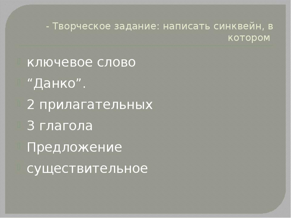 """- Творческое задание: написать синквейн, в котором ключевое слово """"Данко"""". 2..."""