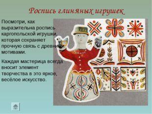 Роспись глиняных игрушек Посмотри, как выразительна роспись каргопольской игр