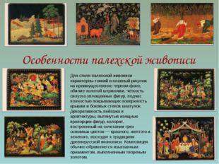 Для стиля палехской живописи характерны тонкий и плавный рисунок на преимущес