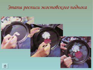 Этапы росписи жостовского подноса