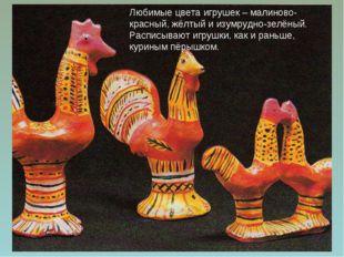 Любимые цвета игрушек – малиново-красный, жёлтый и изумрудно-зелёный. Расписы
