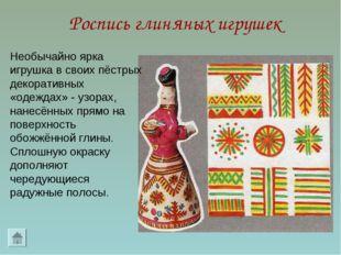 Роспись глиняных игрушек Необычайно ярка игрушка в своих пёстрых декоративных
