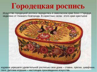 Искусство городецкой росписи зародилась в заволжском крае близ г.Городца, нед