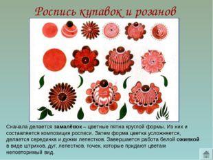 Роспись купавок и розанов Сначала делается замалёвок – цветные пятна круглой