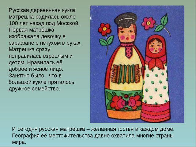 Русская деревянная кукла матрёшка родилась около 100 лет назад под Москвой. П...