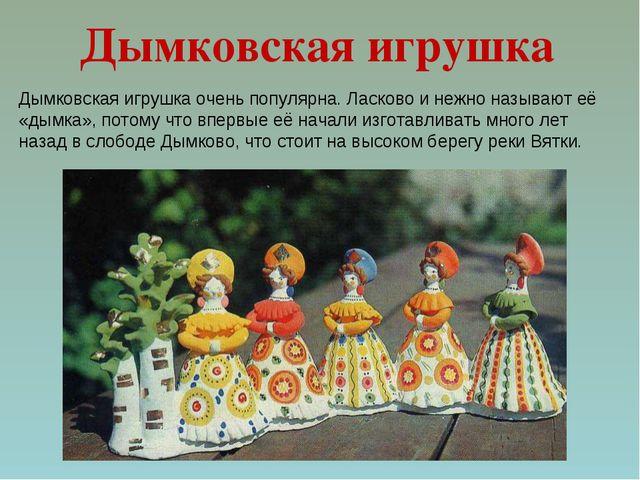 Дымковская игрушка очень популярна. Ласково и нежно называют её «дымка», пото...
