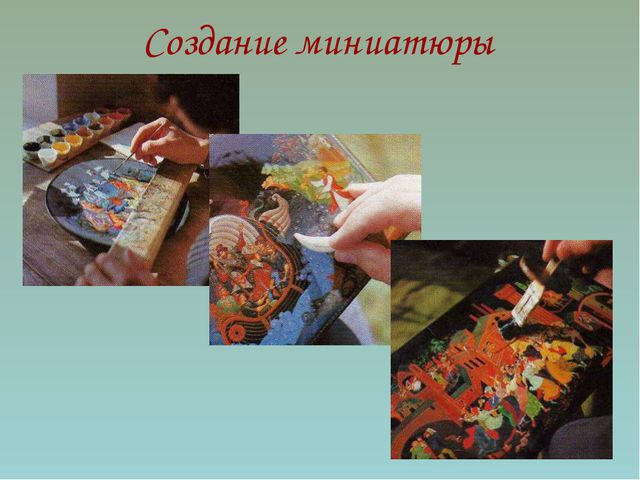 Создание миниатюры