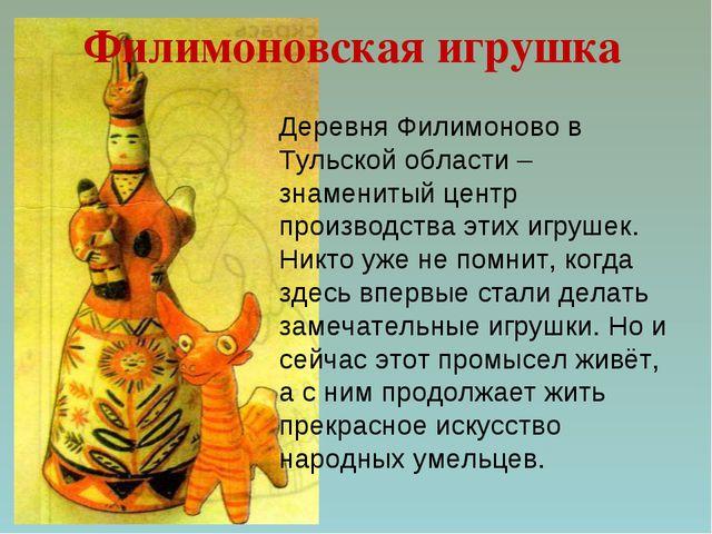 Деревня Филимоново в Тульской области – знаменитый центр производства этих иг...