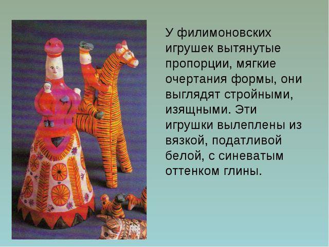 У филимоновских игрушек вытянутые пропорции, мягкие очертания формы, они выгл...