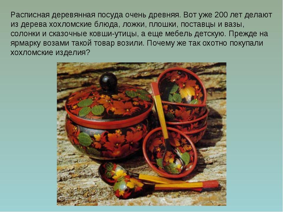 Расписная деревянная посуда очень древняя. Вот уже 200 лет делают из дерева х...
