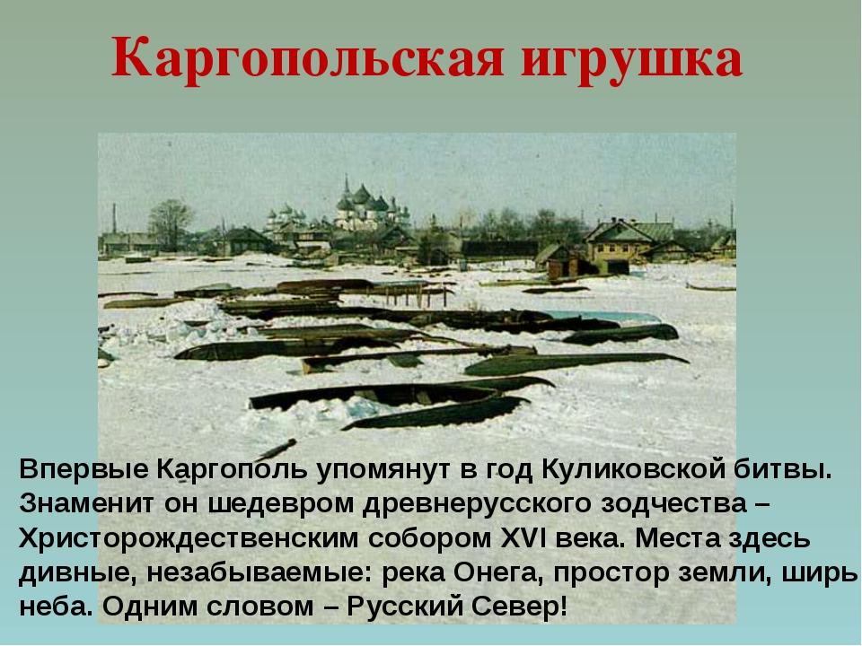 Впервые Каргополь упомянут в год Куликовской битвы. Знаменит он шедевром древ...