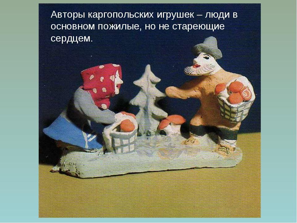 Авторы каргопольских игрушек – люди в основном пожилые, но не стареющие сердц...