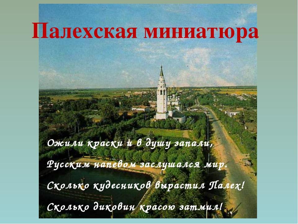 Ожили краски и в душу запали, Русским напевом заслушался мир. Сколько кудесни...