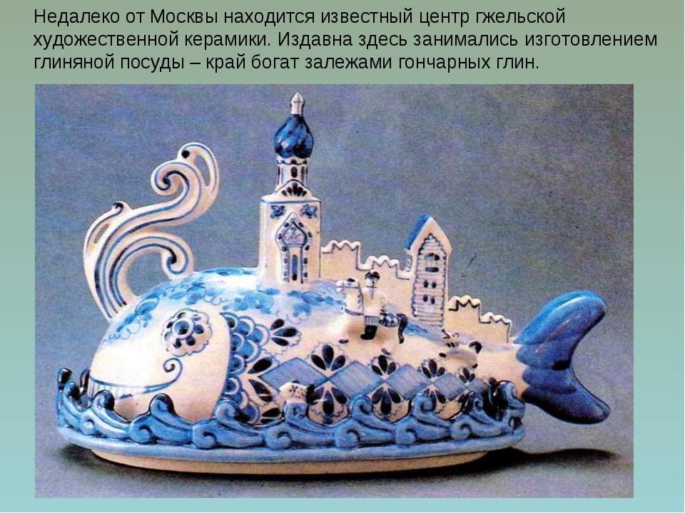 Недалеко от Москвы находится известный центр гжельской художественной керамик...