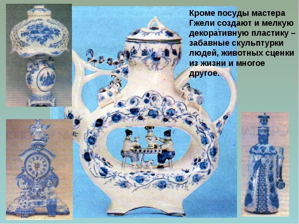 Кроме посуды мастера Гжели создают и мелкую декоративную пластику – забавные...