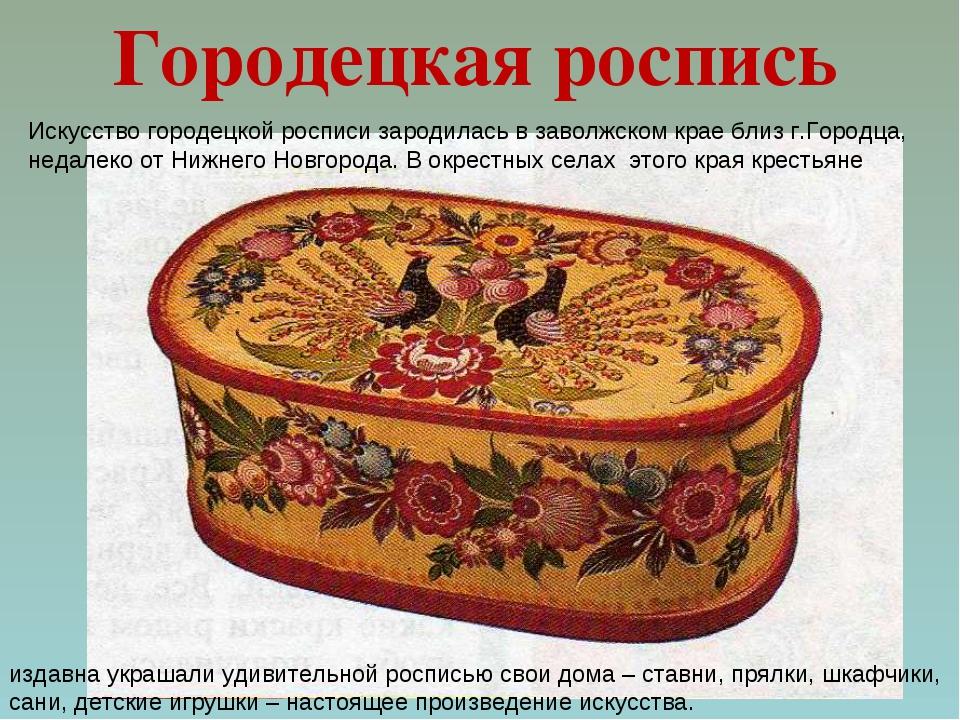 Искусство городецкой росписи зародилась в заволжском крае близ г.Городца, нед...