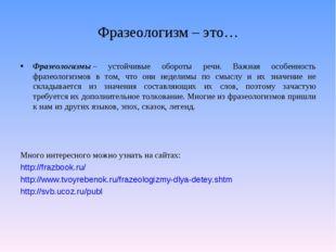 Фразеологизм – это… Фразеологизмы– устойчивые обороты речи. Важная особеннос