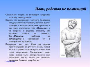 Иван, родства не помнящий Обозначает людей, не помнящих традиций, ко всему ра