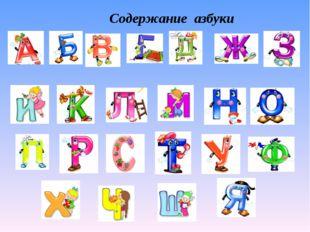 Содержание азбуки