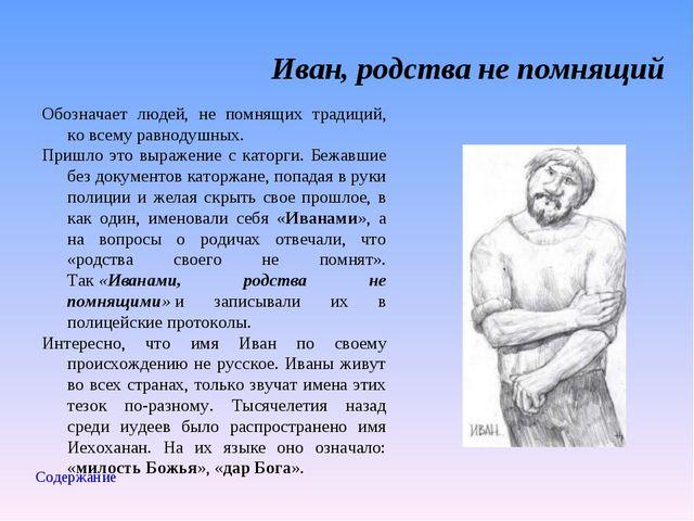 Иван, родства не помнящий Обозначает людей, не помнящих традиций, ко всему ра...