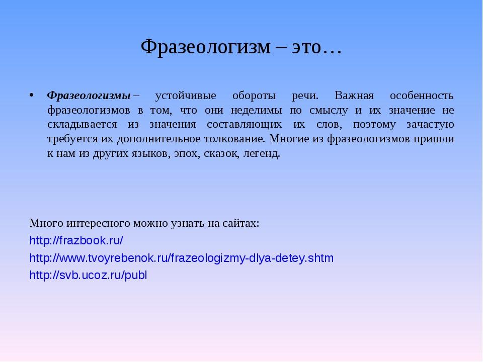 Фразеологизм – это… Фразеологизмы– устойчивые обороты речи. Важная особеннос...