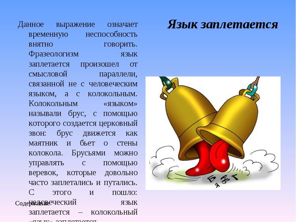 Язык заплетается Данное выражение означает временную неспособность внятно гов...