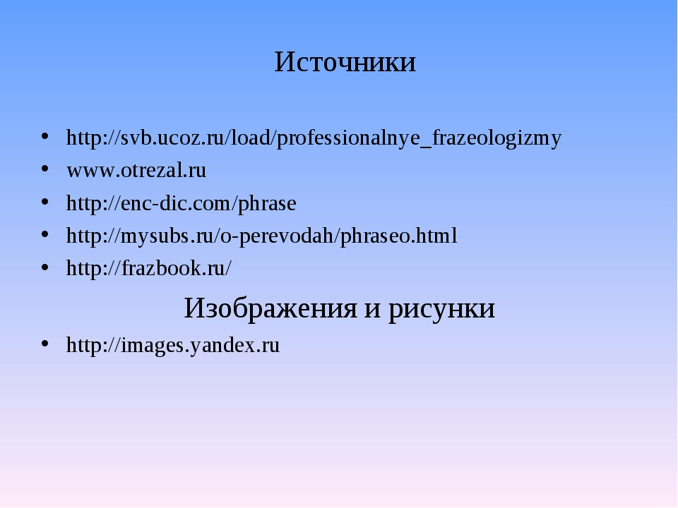 Источники http://svb.ucoz.ru/load/professionalnye_frazeologizmy www.otrezal.r...