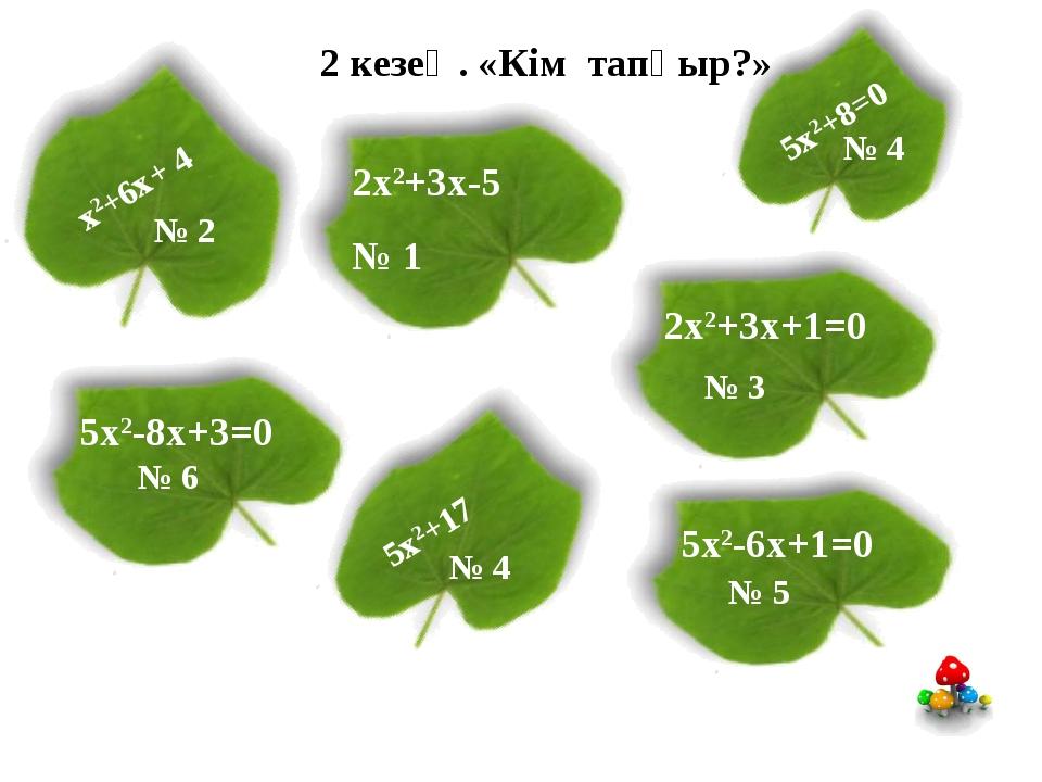 2 кезең. «Кім тапқыр?» № 2 № 3 № 4 № 4 № 5 № 6