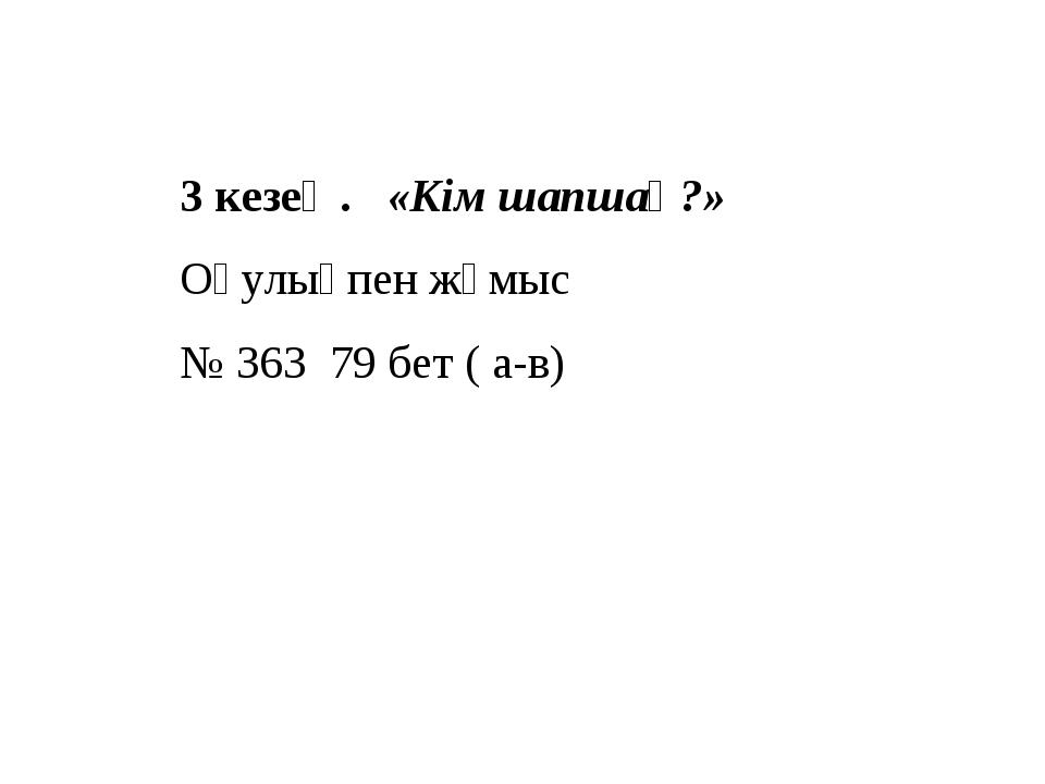 3 кезең. «Кім шапшаң?» Оқулықпен жұмыс № 363 79 бет ( а-в)
