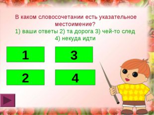 В каком словосочетании есть указательное местоимение? 1) ваши ответы 2) та д