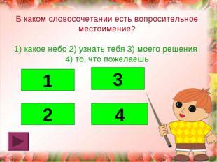 В каком словосочетании есть вопросительное местоимение? 1) какое небо 2) узн