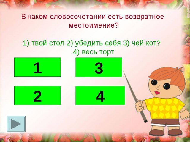 В каком словосочетании есть возвратное местоимение? 1) твой стол 2) убедить...
